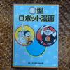 2014年12月に日芸図書館から『〇型ロボット漫画』が刊行された