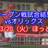 【オープン戦試合結果】vsオリックス、薮田炎上4回持たず6失点、2-12で敗戦。2018/3/20(火)ほっと神戸