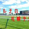 8/10(土) 札幌予想