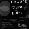 APSU+内橋和久 即興演奏と怪談会 Howling Ghost Blues IN 旧H&H japanショールーム