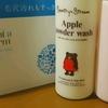 酵素洗顔料を使いやすくする方法