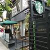 作業に最適!バンガロールおすすめの Starbucks Coffee (2019.8.24 追記)