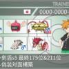 【ポケモン剣盾s5 最終175位&211位 サイクル偽装対面構築】