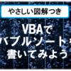 【徹底図解】VBAでバブルソートを書いてみよう