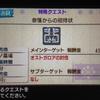 【MHXX】イベクエG級 オストガロア「奈落からの招待状」ソロ攻略(ブシドー双剣)他