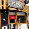 赤麺 梵天丸 アルパーク前店(西区)梵天斬り2