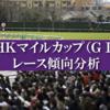 NHKマイルカップ レース傾向 データ分析