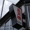 金澤新天地商店街