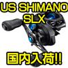 【US SHIMANO】リーズナブル価格ながらHAGENEボディを搭載した海外ベイトリール「SLX」国内通販サイト入荷!
