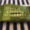 【グルメ】セブンイレブンの宇治抹茶わらびが好き☆