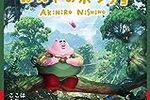 キングコング西野亮廣の絵本「ほんやのポンチョ」を読んでみた