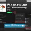 音楽の共有に便利な、ホームページやブログにSpotifyの埋め込みをする方法