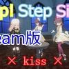 Hop Step Sing! Steam版が凄かった