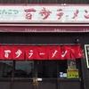 【オススメ5店】戸田(埼玉)にあるラーメンが人気のお店
