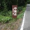 過去レース参戦記 2012裏磐梯スカイバレーヒルクライム1/6