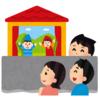 子連れベトナム・ハノイ旅行記④ 2日目 水上人形劇観賞