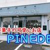 ケーキ【PINEDE】in伊勢原