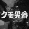 ウルトラQ 「クモ男爵」 放送第9話
