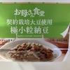 Family Mart お母さん食堂 契約栽培大豆使用 極小粒納豆