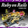 パーフェクト Ruby on Railsの改訂2版を書きました