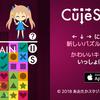 私がイラストとデザインを制作したゲームアプリ『キュートスクエア(CuteSquare)』の紹介