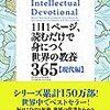 【書評】J・K・ローリング氏は、出版史上最も文化的・経済的インパクトを残し、世界中の識字率を向上させ、読書率も増加させた『1日1ページ、読むだけで身につく世界の教養365~現代編~』