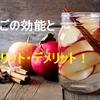りんごの栄養成分と6つのメリット・デメリット!栄養分は皮の方が多い!