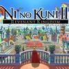 PS4 二ノ国II レヴィナントキングダム 感想・レビュー 基本は高水準で纏った正統派RPG、しかし細かい欠点が多い