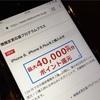 NTTドコモの「機種変更応援プログラムプラス」は、iPhoneなどの高機能スマホを1年で買い換える方におすすめの料金プログラムです。