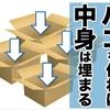作業効率が抜群にアップする仕事術のご紹介【ハコを作れば、中身は埋まる!】