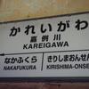 フォトジェニックなレトロ駅、嘉例川駅は空港から近くて観光にもってこいです