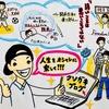 【ブログ】1日50PVを超えるコツは、リアルな知人の助けを借りること【モチベーション】