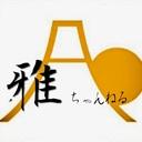 雅ちゃんねるのブログ -miyabichannel-