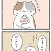 4コマ漫画「もちベーコン後日談②」