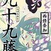 『九十九藤』西條奈加(集英社)
