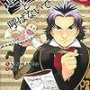 『運命と呼ばないで ベートーヴェン4コマ劇場』[作:NAXOS JAPAN 画:IKE] 読みました
