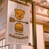 無類のハンバーガー好きの私の中で暫定1位のハンバーガーランチ@BAREBURGER 自由が丘店