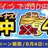 【☆無料ログインポイントアップ中☆】カプとれオンラインクレーンゲーム