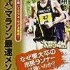 【感想】東大式マラソン最速メソッドを読んで
