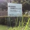 学食巡り 187食目 慶應義塾大学 湘南藤沢キャンパス