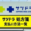 【2021年版】サツドラ薬局 処方箋の支払い方法一覧!dポイントは使える?
