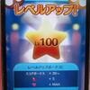 プレイヤーレベル100に到達…スコアボーナスが20%になりました☆(レベル60~100までの推移)
