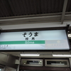 2016北海道・東日本パスの旅(5)相馬から亘理、さらに東北へ