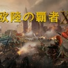 ニンテンドースイッチeShop2019/12/5更新