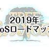 2019年ToSロードマップ翻訳