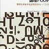 プログラマのための論理パズル 難題を突破する論理思考トレーニング / 吉平健治 / Dennis E. Shasha (asin:4274067556)