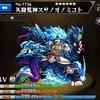 【モンスト獣神化】天降荒神スサノオノミコトの入手方法や評価、使い道情報!
