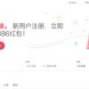 【中国】中国版airbnbサイト3選