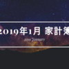 【家計簿】2019年1月の家計簿と家計簿アプリレビュー