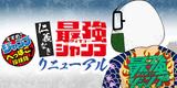 【56話】最強ジャンプリニューアル